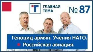 ГлавТема №87. Геноцид армян. Учения НАТО. Российская авиация.(, 2016-06-09T21:01:58.000Z)