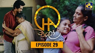 Chalo    Episode 29    චලෝ      20th August 2021 Thumbnail