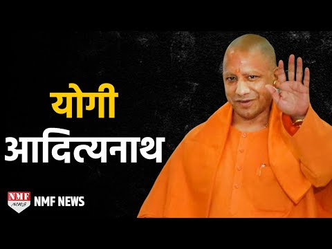 Yogi Adityanath UP