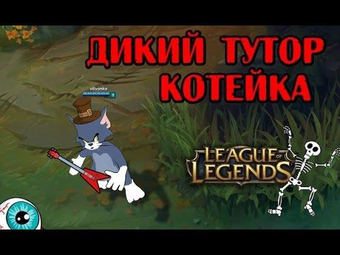 видео: [league of legends] Дикий тутор - Котейка