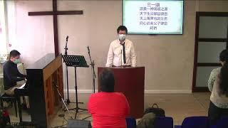 2021-04-11--巴黎中華宣道會主日崇拜聚会