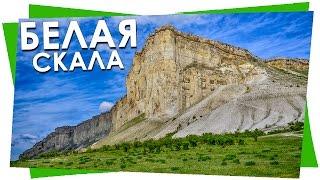 видео Белая скала Ак-Кая