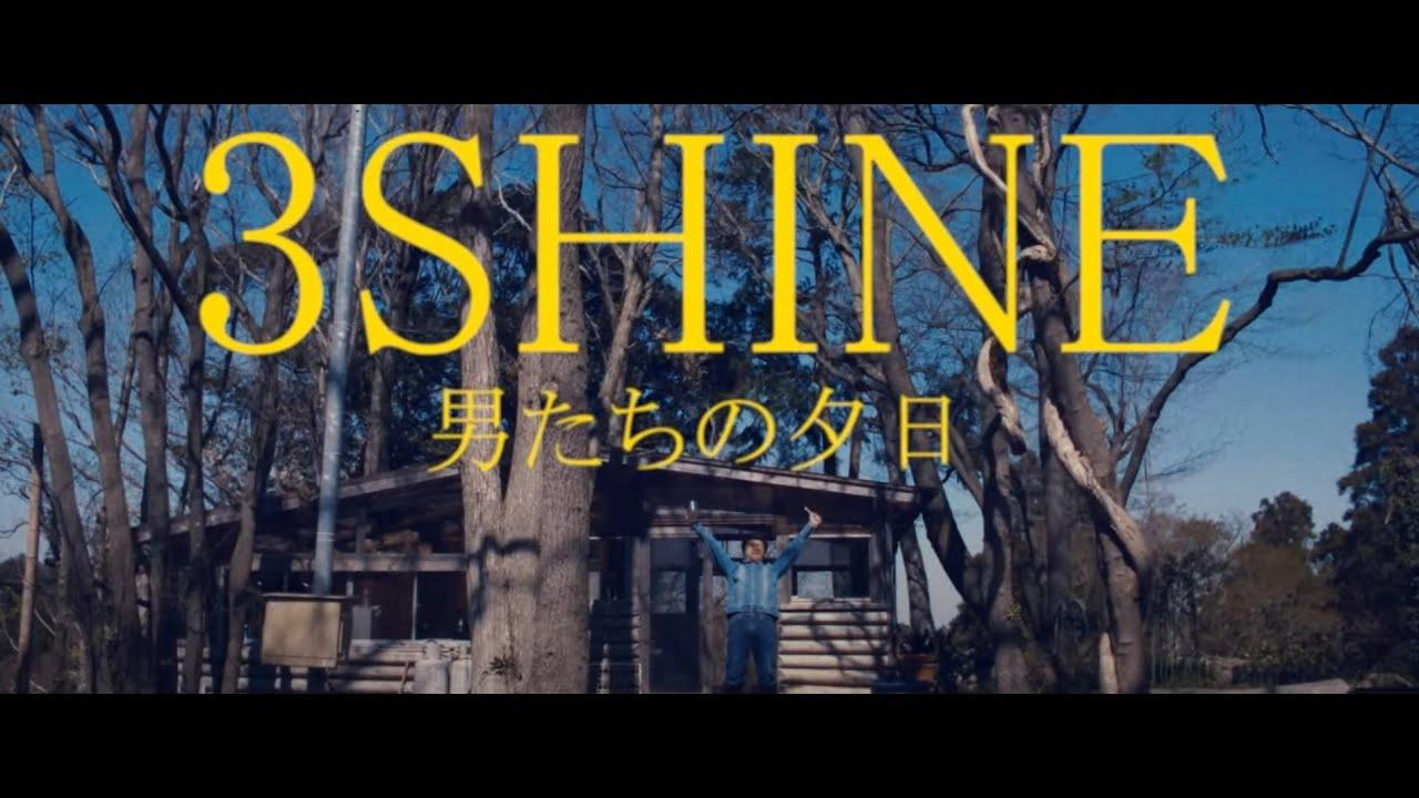 ウルフルズ ショートムービー 「3SHINE ~男たちの夕日~」