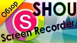 Shou screen recorder обзор. Запись видео со стерео звуком для игр андроид(Многие ищут программы записи видео игр для андроид со стереозвуком или с записью системных звуков, или..., 2014-05-21T20:03:51.000Z)