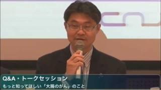2011年12月4日(土)開催 もっと知ってほしい大腸がんのこと 2011 in 大阪...