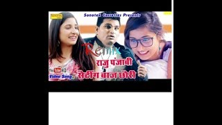 Setting Baaj Chori _ Raju Punjabi_ Naveen Sindh (Original mix)