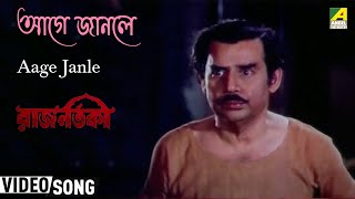 Aage Janle | Rajnartaki | Bengali Movie Song | Asha Bhosle