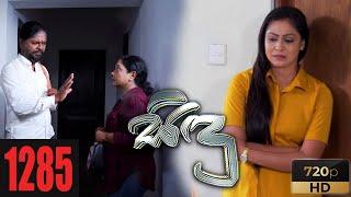 Sidu | Episode 1285 21st july 2021 Thumbnail