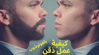 اضافة شعر الذقن اللحية بالفوتوشوب How to create facial hair on Photoshop
