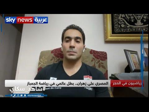 المصري علي زهران بطل عالمي في رياضة الجمباز يواصل تدريباته في الحجر  - 22:59-2020 / 5 / 16