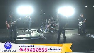 เพลง ผ่อนเมีย- วงกางเกง   (Official MV )