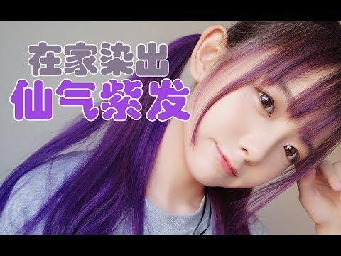 【樱群/Sakuragun】在家就能染出今年最流行的仙气紫!