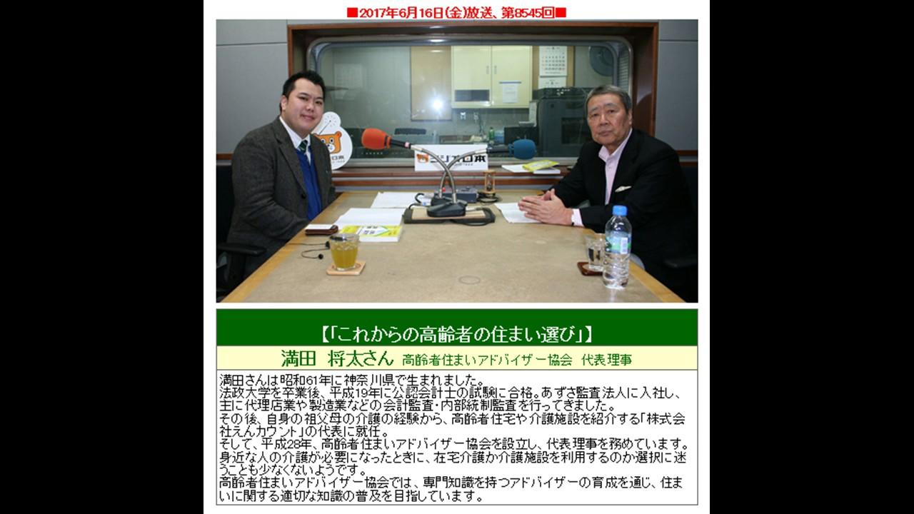 RFラジオ日本「こんにちは!鶴蒔...