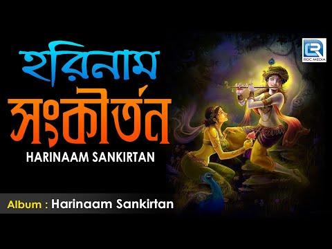 Harinaam Sankirtan   হরিনাম সংকীর্তন   Bengali Lila Kirtan   Srimati Radharani Goswami   Beethoven