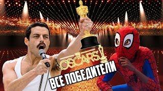ОСКАР 2019 - СПИСОК ВСЕХ ПОБЕДИТЕЛЕЙ   Лауреаты OSCARS 2019