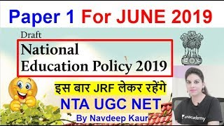 National Education Policy 2019 explained | JUNE 2019 | By Navdeep Kaur