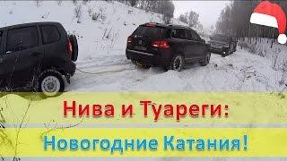 VW Touareg`s / Chevrolet Niva / OFF Road / Новогодние катания(Всех с Наступающим Новым годом! Новогодние катания - Туареги и Нива. Смотрим! Моя партнерская программа...., 2016-12-29T07:23:28.000Z)