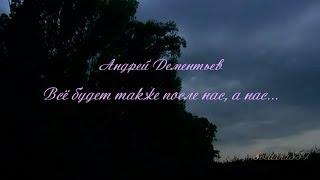 Андрей Дементьев  ღ Всё будет также после нас, а нас...ღ