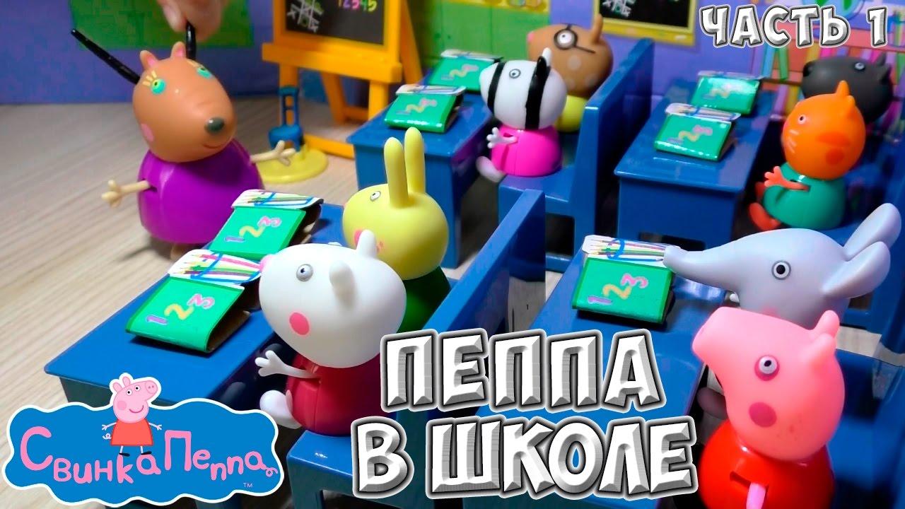 Свинка Пеппа в школе мультик из игрушек свинка пеппа ...
