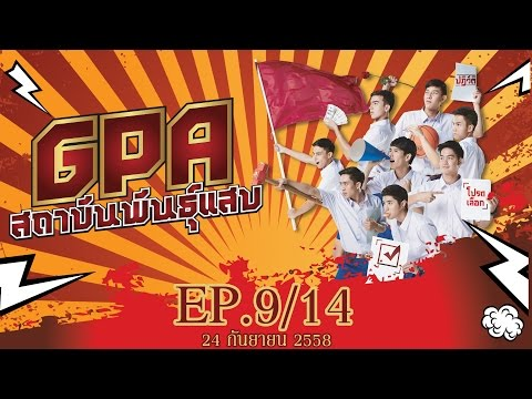 GPA สถาบันพันธุ์แสบ EP.9