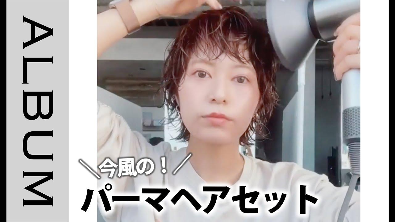 【ジェルで仕上げる!】美容師が教えるパーマヘアのナチュラルなセット方法❤︎〖ALBUM〗
