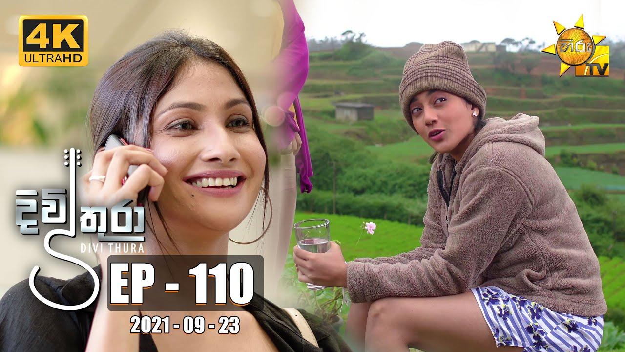 Download Divithura - දිවිතුරා | Episode 110 | 2021-09-23