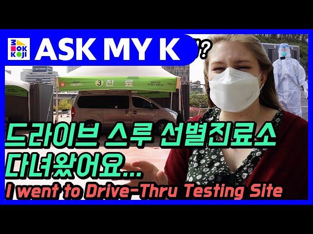 Ask My K : Den and Mandu - I went to Drive-Thru Testing Site in Korea! This is so impressive!