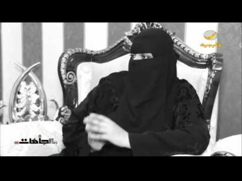 معاناة امرأة سعودية مع ذكر من أشباه الرجال، يهوى الزواج ويهرب من كفالة الأطفال
