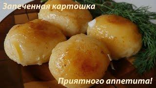 Молодая картошка в мультиварке, просто и вкусно!