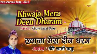 Download अब तक की सबसे बेहतरीन कव्वाली || Khwaja Mora Deen Dharam || ख्वाजा मोरा दीन धरम || Chote Jani Babu MP3 song and Music Video