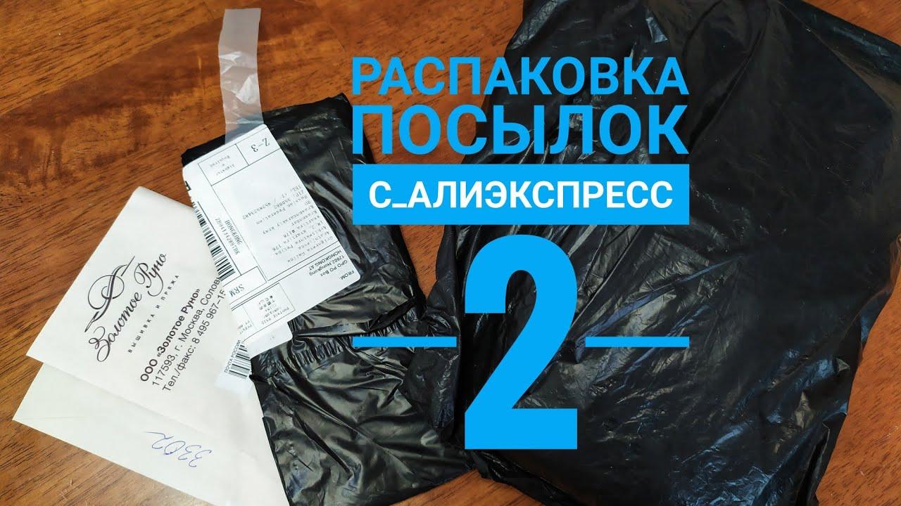 Распаковка рукодельных посылок с АЛИЭКСПРЕСС♥ Галина Крестик