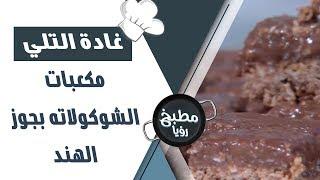 مكعبات الشوكولاته بجوز الهند - ايمان عماري