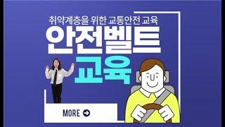 부산OK일자리사업 교통안전체험장 6편 '안전벨트…