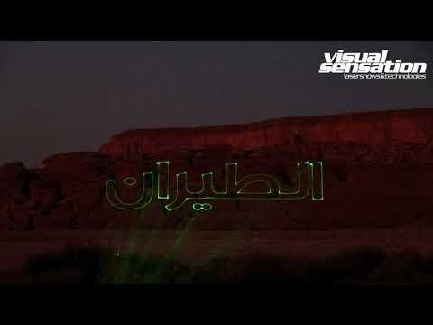 Laserowa animacja na skałach w ramach Saudi General Aviation Forum - Sand & Fun 2020