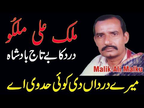 Mere dardan Di Koi Had Vi Aye || Malik Ali Malkoo