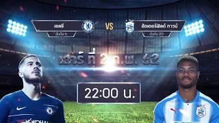เชลซี  VS  ฮัดเดอร์ฟิลด์ ทาวน์ พรีเมียร์ลีกอังกฤษ 2018/19