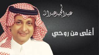 عبدالمجيد عبدالله - أغلى من روحي (النسخة الاصلية) | 2007