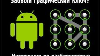 Как снять графический ключ с телефона
