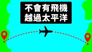 為何飛機不會飛越太平洋