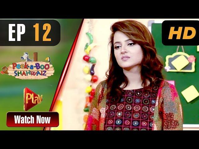 Peek A Boo Shahwaiz - Episode 12 | Play Tv Dramas | Mizna Waqas, Shariq, Hina Khan | Pakistani Drama