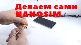 Как обрезать сим карту до nano sim. Meizu 3 note