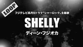 今回は フジテレビ系月9ドラマ「シャーロック」主題歌「ディーン・フジ...