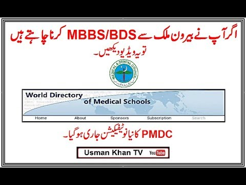 PMDC Notification for Foreign Medical Graduates (Practice in Pakistan)