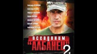 Псевдоним Албанец 2 сезон 3 серия