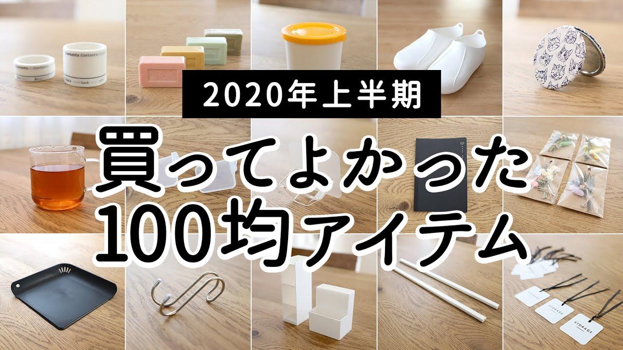 SUB)【2020年上半期】買って使ってよかった!100均アイテムランキング BEST8 / ダイソー・セリア