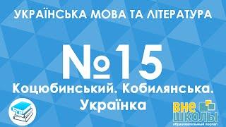 Онлайн-урок ЗНО. Українська мова та література №15. Коцюбинський. Кобилянська. Українка.