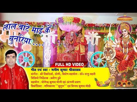 Devi Geet 2019 Lal Bate Mai Ke Chunariya By Manish Kumar Srivastav ( Lyrics And Song)