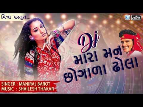 DJMara Mann Chogada Dhola   Maniraj Barot   Dj Non Stop   Gujarati Dj Love Song   FULL AUDIO