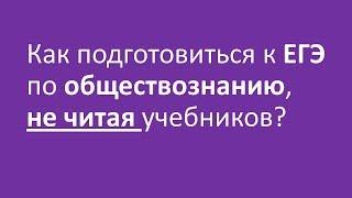 Методика онлайн подготовки к ЕГЭ по обществознанию от репетитора Екатерины Красниковой