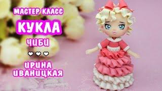 Чиби девочка  ❤️  ПОЛИМЕРНАЯ ГЛИНА мастер класс, лепка  ❤️ Ирина Иваницкая